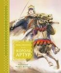 Король Артур - купить и читать книгу