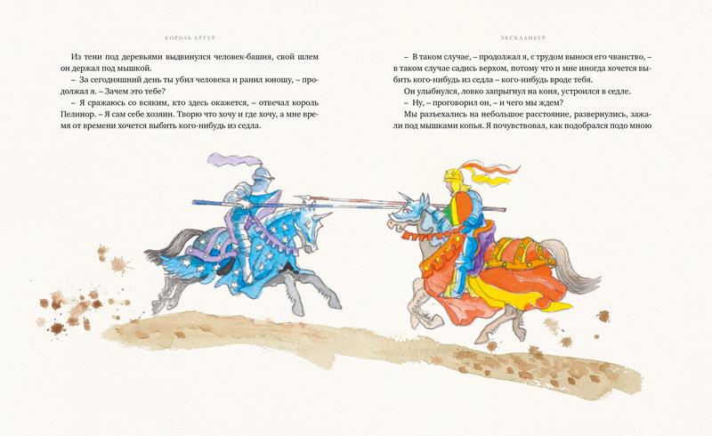 "Купить книгу ""Король Артур"""