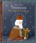 Подарунок від святого Миколая - купить и читать книгу