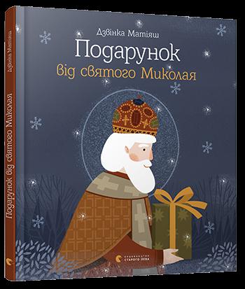 """Купить книгу """"Подарунок від святого Миколая"""""""