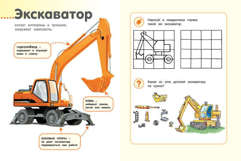 """Купить книгу """"Мои строительные машины"""""""
