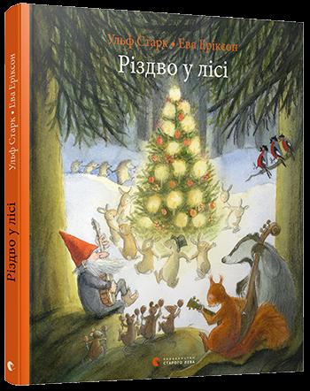 """Купить книгу """"Різдво у лісі"""""""