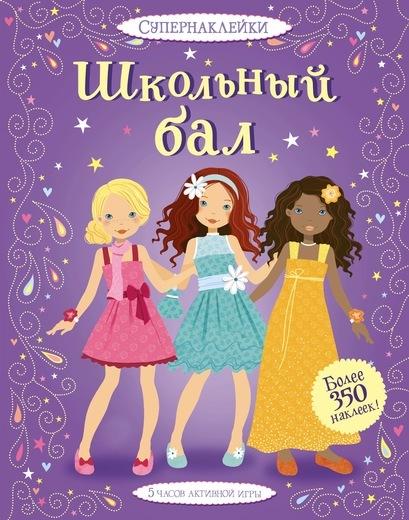 """Купить книгу """"Школьный бал"""""""