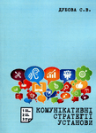 Комунікативні стратегії установи: Методичні рекомендації до вивчення дисципліни