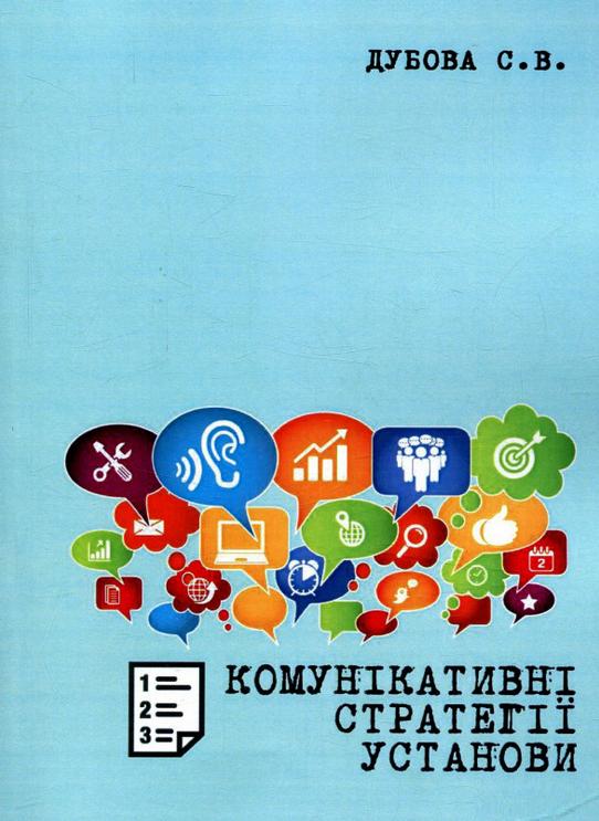 Комунікативні стратегії установи: Методичні рекомендації до вивчення дисципліни - купить и читать книгу