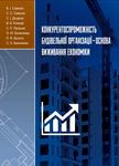 Конкурентоспроможність будівельної організації - основа виживання економіки. Монографія - купити і читати книгу