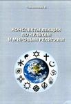 Конспекты лекций по культам и мировым религиям