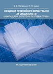 """Концепція професійного спрямування за спеціальністю """"Інформаційна, бібліотечна та архівна справа"""": методичний посібник"""