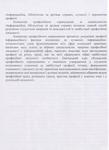 """Концепція професійного спрямування за спеціальністю """"Інформаційна, бібліотечна та архівна справа"""": методичний посібник - купить и читать книгу"""