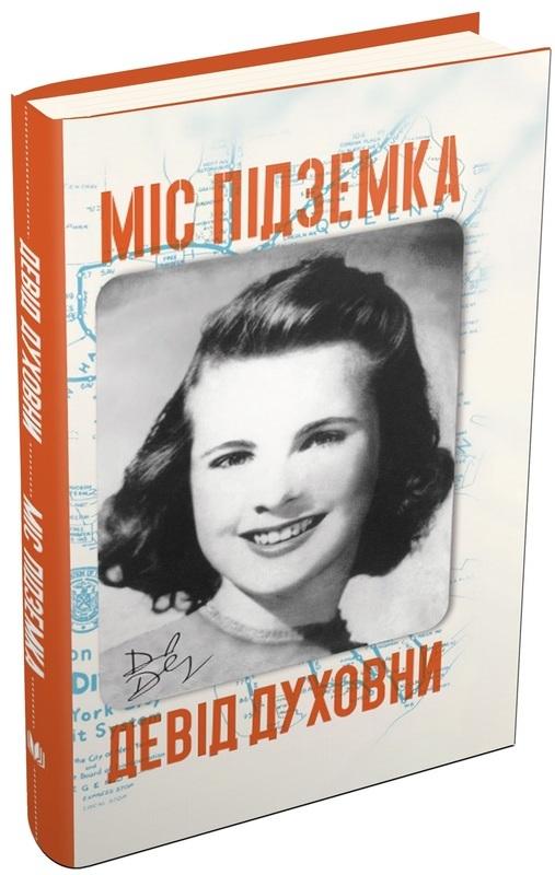 """Купить книгу """"Міс Підземка"""""""