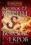 """Купить книгу """"Вогонь і кров. За триста років до «Гри престолів» (Історія Таргарієнів)"""""""