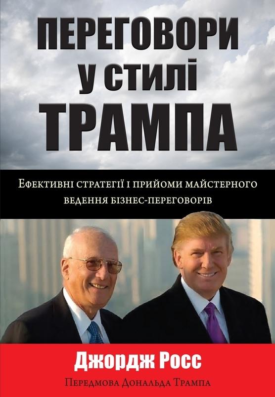 """Купить книгу """"Переговори у стилі Трампа. Ефективні стратегії і прийоми майстерного ведення бізнес-переговорів"""""""