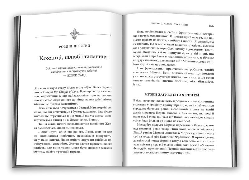 """Купить книгу """"Школа паризького шарму. Французькі секрети кохання, радості, життя в гармонії з собою та світом"""""""