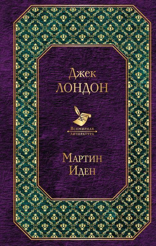 """Купить книгу """"Мартин Иден"""""""