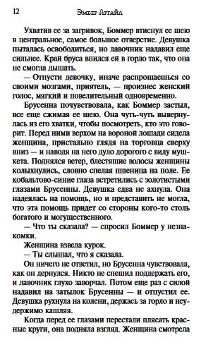 """Купить книгу """"Песнь Ведьмы"""""""