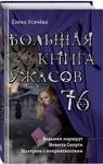Большая книга ужасов 76 - купить и читать книгу