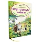 Вверх по Причуди и обратно. Удивительные приключения трех гномов - купить и читать книгу
