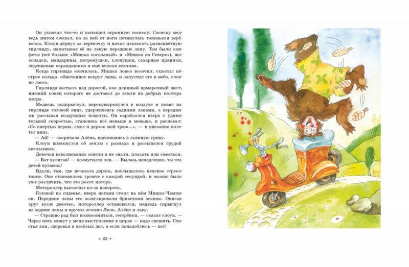 """Купить книгу """"Вдоль по радуге, или Приключения Печенюшкина"""""""