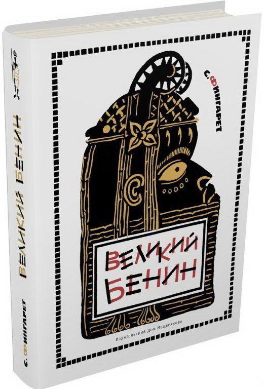 """Купить книгу """"Великий Бенин"""""""