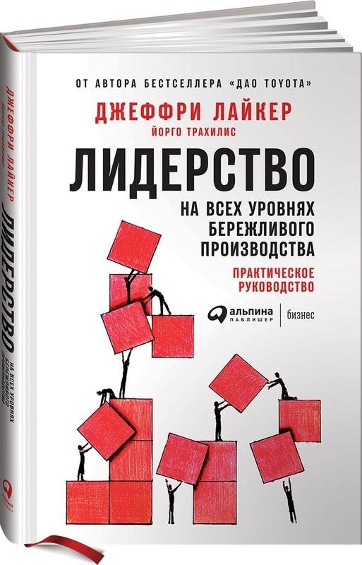 """Купить книгу """"Лидерство на всех уровнях бережливого производства. Практическое руководство"""""""