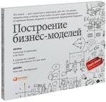 Построение бизнес-моделей. Настольная книга стратега и новатора - купить и читать книгу