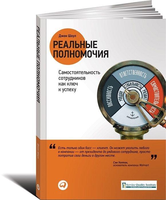 """Купить книгу """"Реальные полномочия. Самостоятельность сотрудников как ключ к успеху"""""""