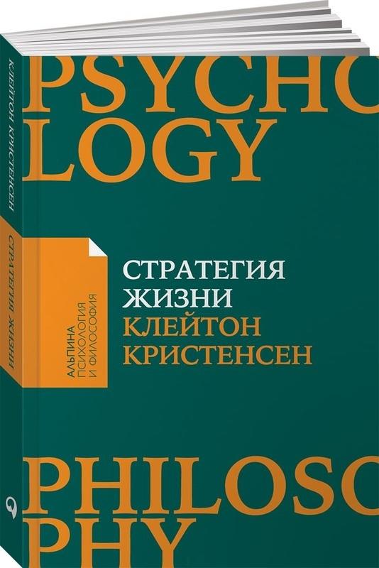"""Купить книгу """"Стратегия жизни"""""""