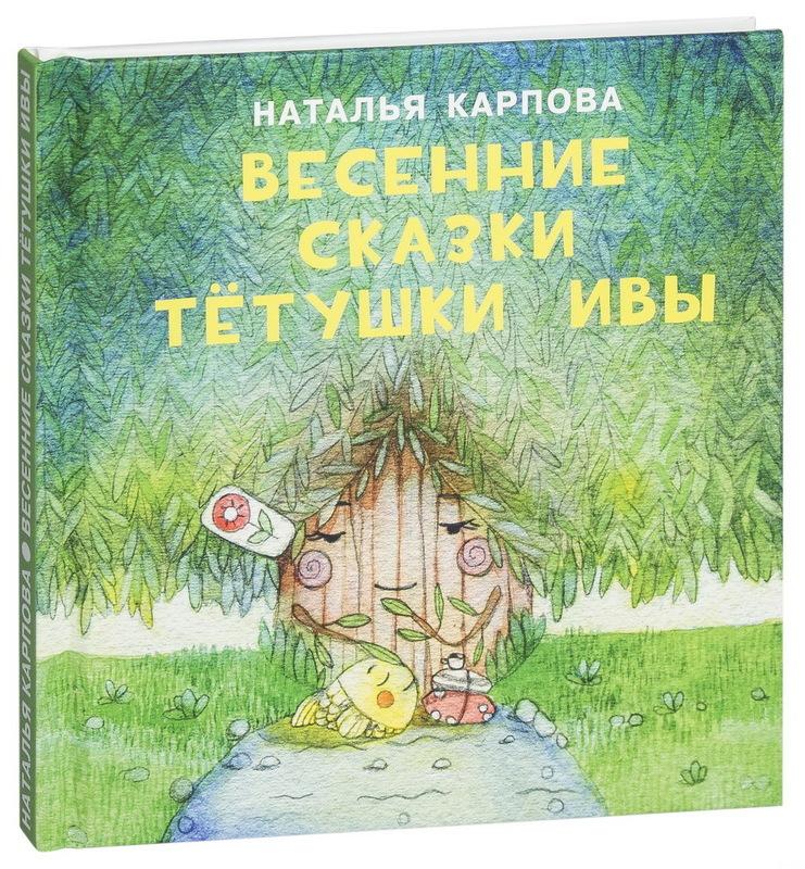 """Купить книгу """"Весенние сказки тётушки Ивы"""""""