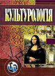 Культурологія. Навчальний посібник