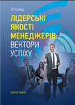 """Купить книгу """"Лідерські якості менеджерів: вектори успіху. Монографія"""""""
