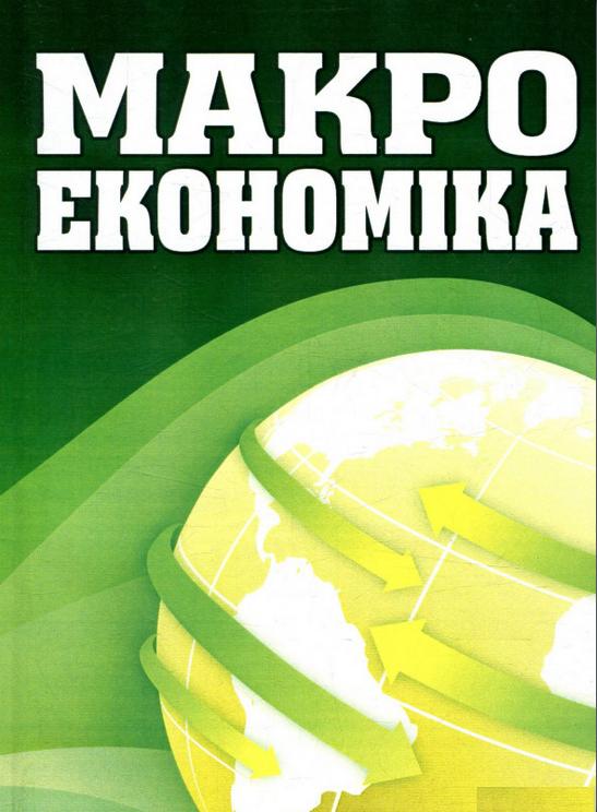 """Купить книгу """"Макроекономіка. Навчальний посібник"""""""