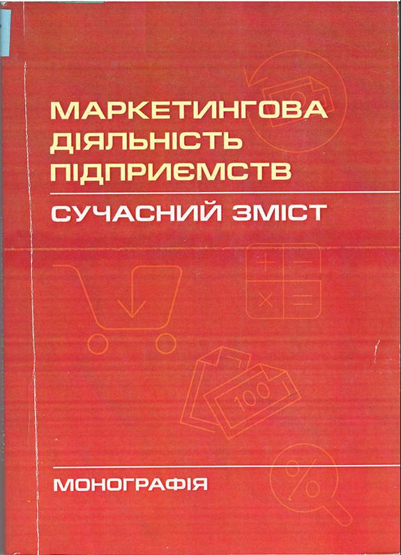 """Купить книгу """"Маркетингова діяльність підприємств: сучасний зміст. Монографія"""""""