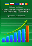 Математичні методи та моделі для магістрів з економіки. Практичні застосування - купити і читати книгу