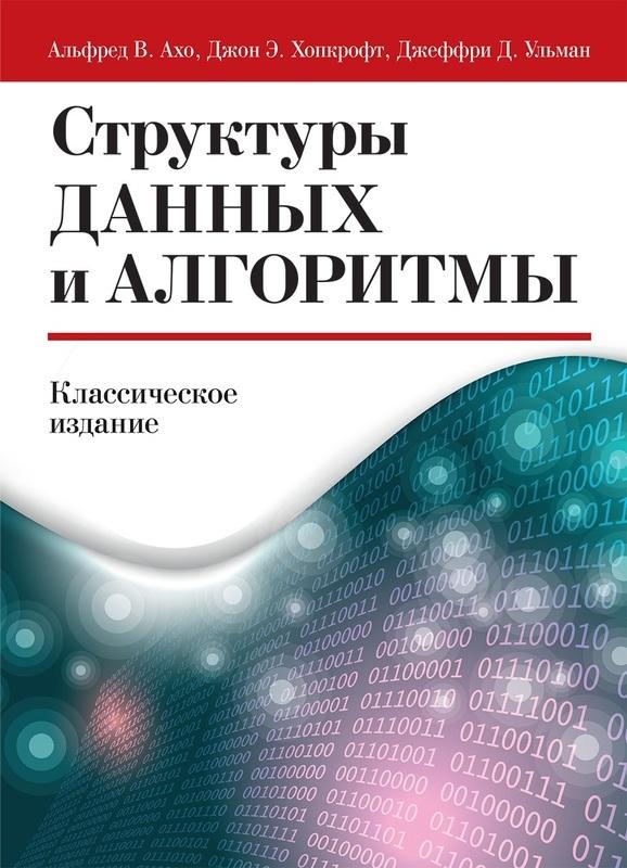"""Купить книгу """"Структуры данных и алгоритмы. Классическое издание"""""""