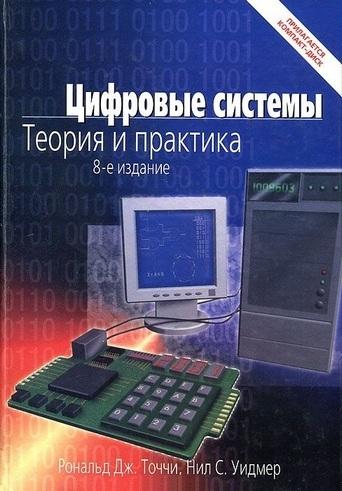 """Купить книгу """"Цифровые системы. Теория и практика"""""""