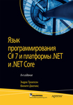 Язык программирования C# 7 и платформы. NET и NET Core
