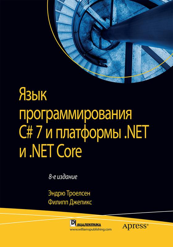 """Купить книгу """"Язык программирования C# 7 и платформы. NET и NET Core"""""""