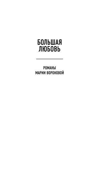 """Купить книгу """"Женский приговор"""""""