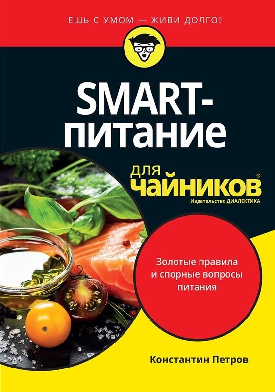 """Купить книгу """"SMART-питание для """"чайников"""""""""""