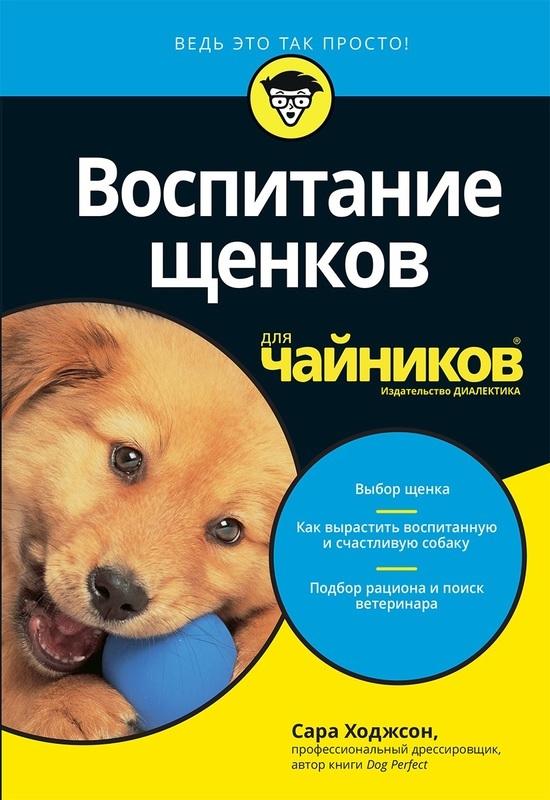 """Купить книгу """"Воспитание щенков для """"чайников"""""""""""