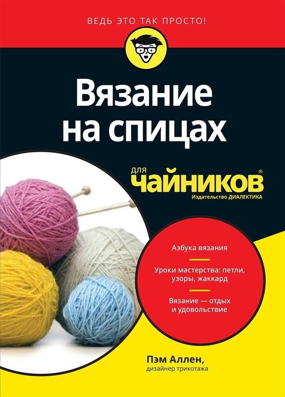 """Купить книгу """"Вязание на спицах для чайников"""""""