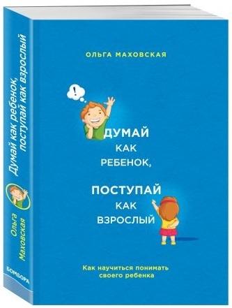 """Купить книгу """"Думай как ребенок, поступай как взрослый. Как научиться понимать своего ребенка"""""""