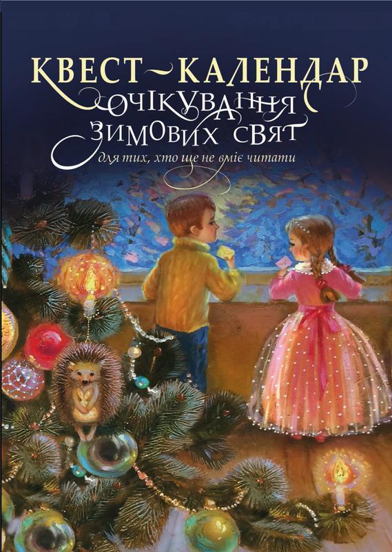 """Купить книгу """"Квест-календар очікування зимових свят для тих, хто ще не вміє читати"""""""