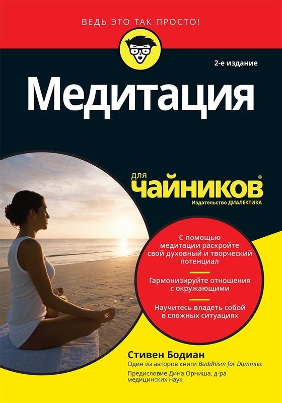 """Купить книгу """"Медитация для чайников"""""""