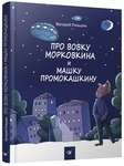 Про Вовку Морковкина и Машку Промокашкину