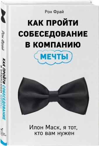 """Купить книгу """"Как пройти собеседование в компанию мечты. Илон Маск, я тот, кто вам нужен"""""""