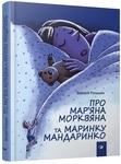 Про Мар'яна Морквяна та Маринку Мандаринко - купить и читать книгу