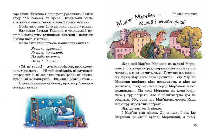 "Купить книгу ""Про Мар'яна Морквяна та Маринку Мандаринко"""