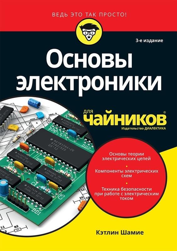 """Купить книгу """"Основы электроники для чайников"""""""
