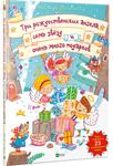 """Купить книгу """"Три рождественских ангела, семь звёзд и очень много подарков"""""""